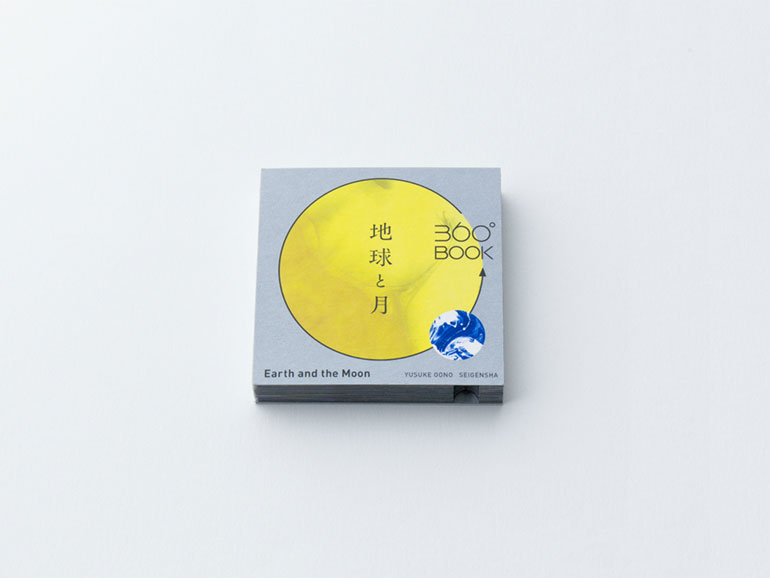 360-degree-book-earth-moon-1